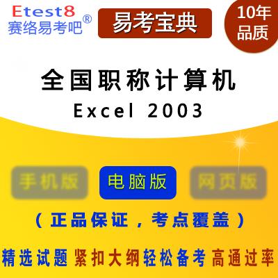 2019年全国职称计算机(Excel 2003)上机操作考试易考宝典软件