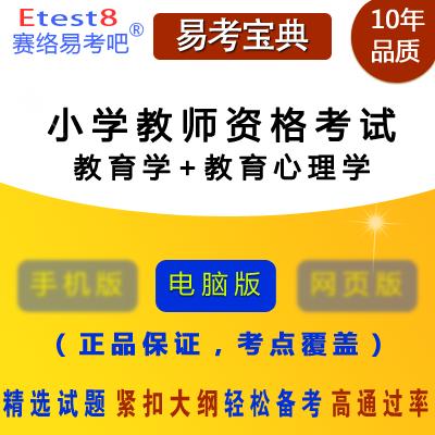 2019年小学教师资格考试(教育学+教育心理学)易考宝典软件