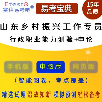 2019年山东选调大学生村官考试(行政职业能力测验+申论)易考宝典软件