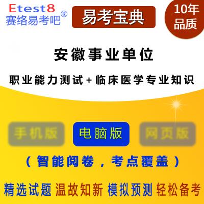 2019年安徽事业单位招聘考试(职业能力测试+临床医学专业知识)易考宝典软件