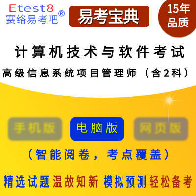 2019年计算机技术与软件考试(高级・信息系统项目管理师)易考宝典软件(含2科)
