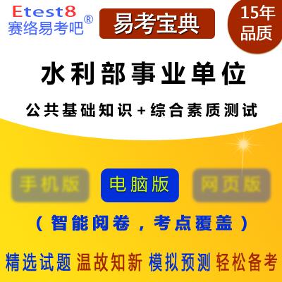 2019年水利部事业单位招聘考试(公共基础知识+综合素质测试)易考宝典软件