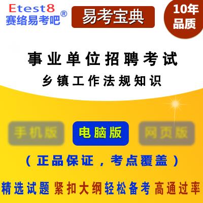 2019年事业单位招聘考试(乡镇工作法规知识)易考宝典软件
