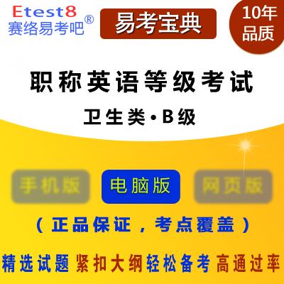 2019年全国专业技术人员职称英语等级考试(卫生类・B级)易考宝典软件
