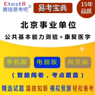 2019年北京事业单位招聘考试(公共基本能力测验+康复医学)易考宝典软件