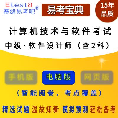 2019年计算机技术与软件考试(中级・软件设计师)易考宝典软件(含2科)