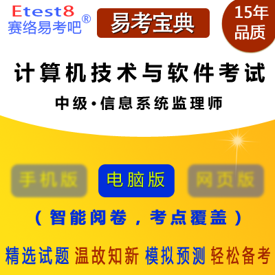 2018年计算机技术与软件考试(中级・信息系统监理师)易考宝典软件(含2科)