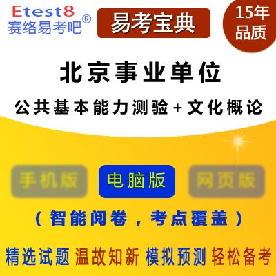 2019年北京事业单位招聘考试(公共基本能力测验+文化概论)易考宝典软件