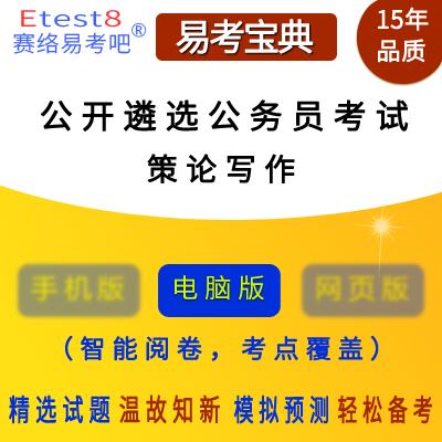 2019年公开选调遴选公务员考试(策论写作)易考宝典软件