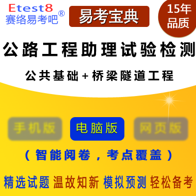 2019年公路工程助理试验检测师资格考试(公共基础+桥梁隧道工程)易考宝典软件(含2科)
