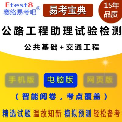 2019年公路工程助理试验检测师资格考试(公共基础+交通工程)易考宝典软件(含2科)
