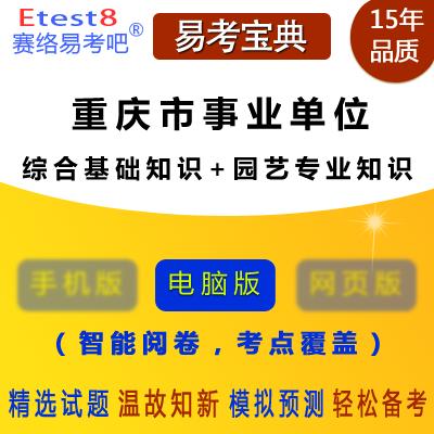 2018年重庆市事业单位招聘考试(综合基础知识+园艺专业知识)易考宝典软件
