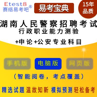 2019年湖南公安招警考试(行政职业能力测验+申论+公安专业科目)易考宝典软件