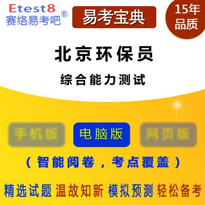 2019年北京环保员招聘澳门威尼斯人游戏网址试(综合能力测试)易澳门威尼斯人游戏网址宝典软件