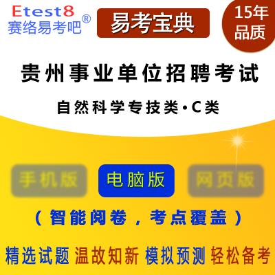 2019年贵州事业单位招聘考试(自然科学专技类・C类)易考宝典软件(含2科)