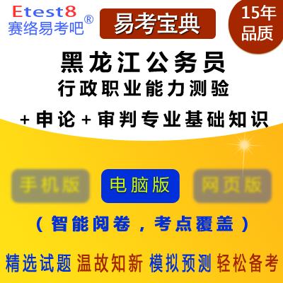2019年黑龙江公务员考试(行政职业能力测验+申论+审判专业基础知识)易考宝典软件