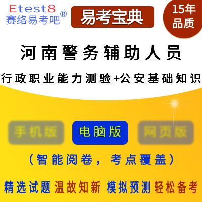 2019年河南警务辅助人员招聘考试(行政职业能力测验+公安基础知识)易考宝典软件