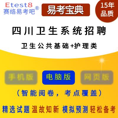 2019年四川卫生系统招聘考试(卫生公共基础+护理类)易考宝典软件