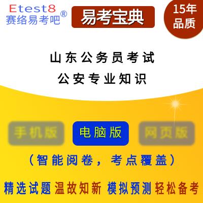 2018年山�|公��T考�(行政��I能力�y�+申�+公安基�A知�R)易考��典�件
