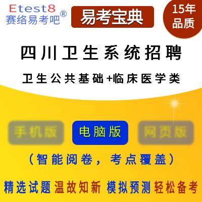 2019年四川卫生系统招聘考试(卫生公共基础+临床医学类)易考宝典软件