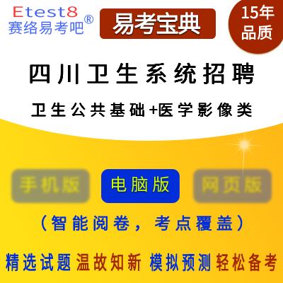 2018年四川卫生系统招聘考试(卫生公共基础+医学影像类)易考宝典软件