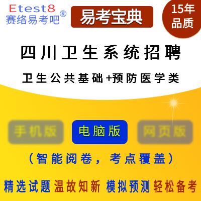 2018年四川卫生系统招聘考试(卫生公共基础+预防医学类)易考宝典软件