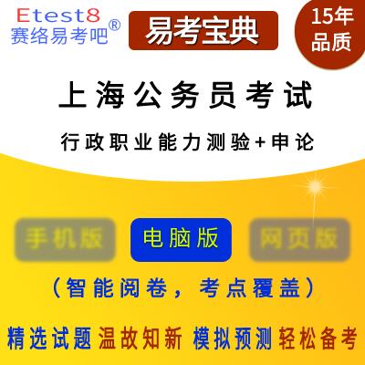 2018年上海公务员考试(行政职业能力测验+申论)易考宝典软件