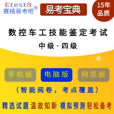 2017年数控车工职业技能鉴定考试(中级・四级)易考宝典软件
