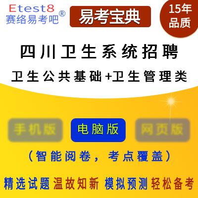 2019年四川卫生系统招聘考试(卫生公共基础+卫生管理类)易考宝典软件