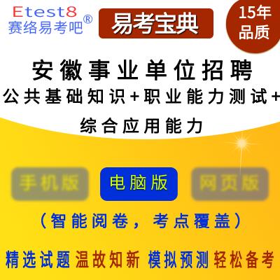 2019年安徽事业单位招聘考试(公共基础知识+综合应用能力)易考宝典软件