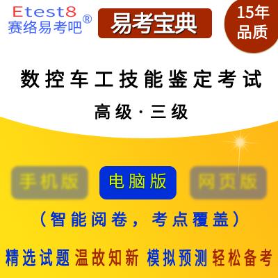 2019年数控车工职业技能鉴定考试(高级・三级)易考宝典软件