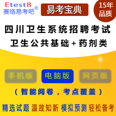 2019年四川卫生系统招聘考试(卫生公共基础+药剂类)易考宝典软件