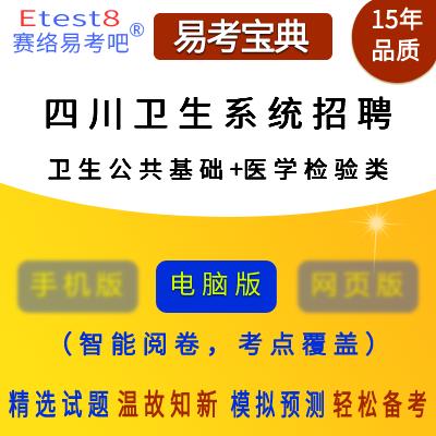 2019年四川卫生系统招聘考试(卫生公共基础+医学技术类)易考宝典软件