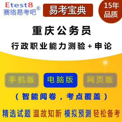 2019年重庆公务员考试(行政职业能力测验+申论)易考宝典软件