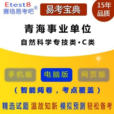2019年青海事业单位招聘考试(自然科学专技类・C类)易考宝典软件(含2科)