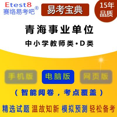 2019年青海事业单位招聘考试(中小学教师类・D类)易考宝典软件(含2科)