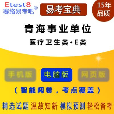 2019年青海事业单位招聘考试(医疗卫生类・E类)易考宝典软件(含2科)