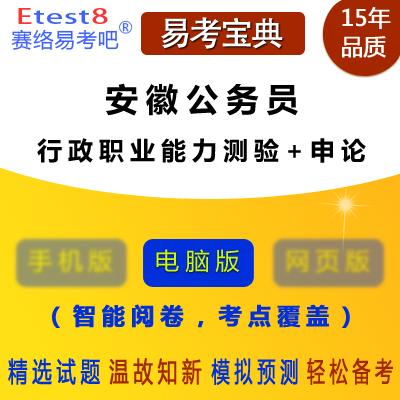 2019年安徽公务员考试(行政职业能力测验+申论)易考宝典软件
