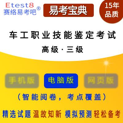 2019年车工职业技能鉴定考试(高级・三级)易考宝典软件