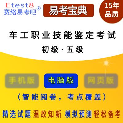 2019年车工职业技能鉴定考试(初级・五级)易考宝典软件