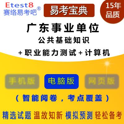 2019年广东事业单位招聘考试(公共基础知识+职业能力测试+计算机专业知识)易考宝典软件