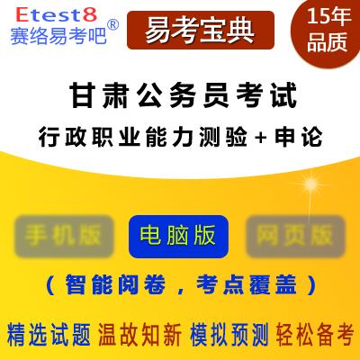 2019年甘肃公务员考试(行政职业能力测验+申论)易考宝典软件