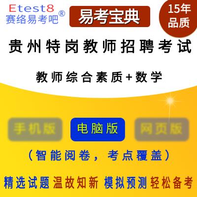2018年贵州特岗教师招聘考试(教师综合素质+数学)易考宝典软件