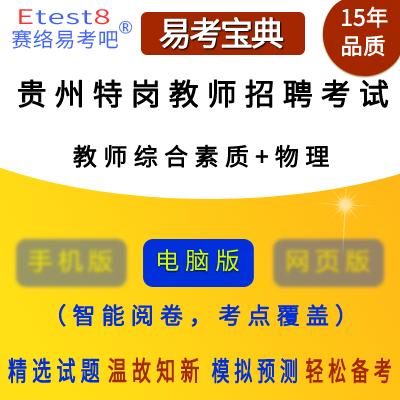 2019年贵州特岗教师招聘考试(教师综合素质+物理)易考宝典软件