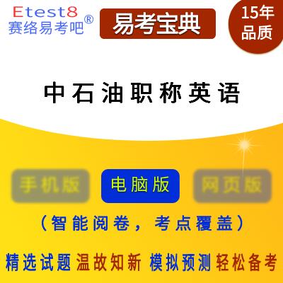 2019年中石油职称英语水平考试易考宝典软件