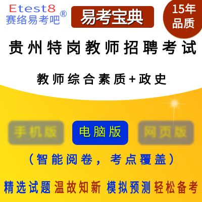 2019年贵州特岗教师招聘考试(教师综合素质+政史)易考宝典软件