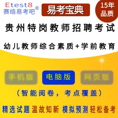 2018年贵州特岗教师招聘考试(幼儿教师综合素质+学前教育)易考宝典软件