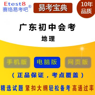 2019年广东初中会考《地理》易考宝典软件