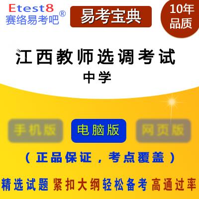 2018年江西中学教师选调考试易考宝典软件