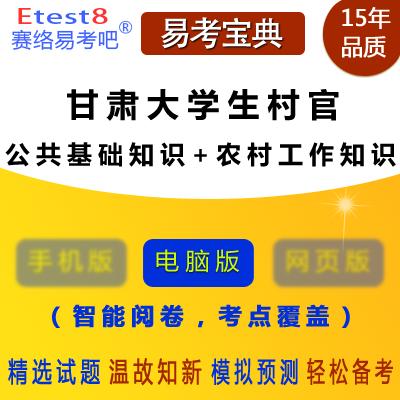 2019年甘肃大学生村官考试(公共基础知识+农村工作知识)易考宝典软件